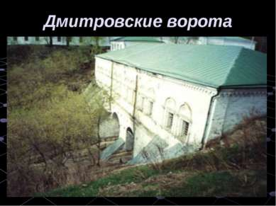 Дмитровские ворота