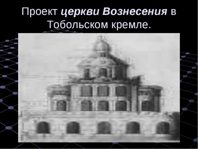 Проект церкви Вознесения в Тобольском кремле.