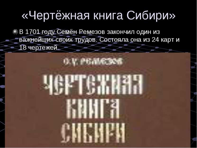 «Чертёжная книга Сибири» В 1701 году Семён Ремезов закончил один из важнейших...