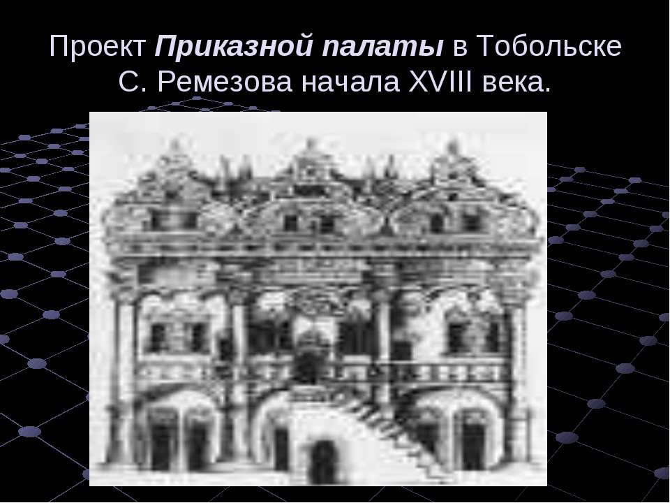 Проект Приказной палаты в Тобольске С. Ремезова начала XVIII века.