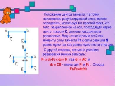 Положение центра тяжести, т.е точки приложения результирующей силы, можно опр...