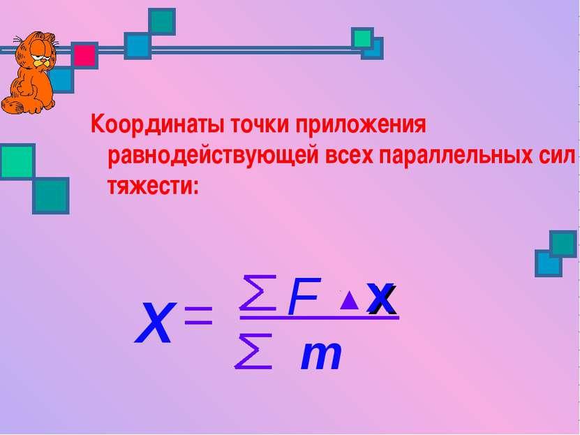 Координаты точки приложения равнодействующей всех параллельных сил тяжести: m...
