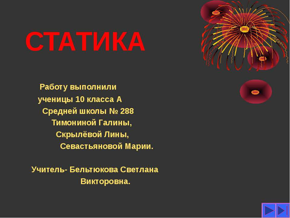 СТАТИКА Работу выполнили ученицы 10 класса А Средней школы № 288 Тимониной Га...