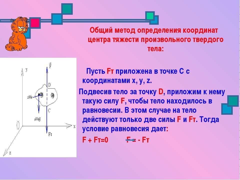 Общий метод определения координат центра тяжести произвольного твердого тела:...