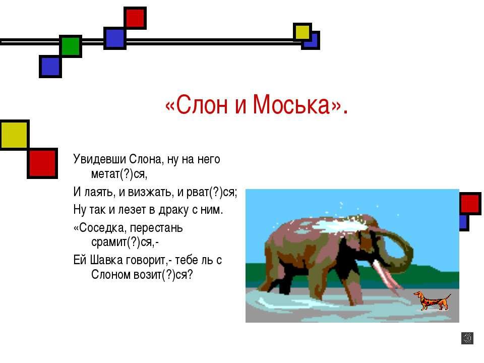 «Слон и Моська». Увидевши Слона, ну на него метат(?)ся, И лаять, и визжать, и...