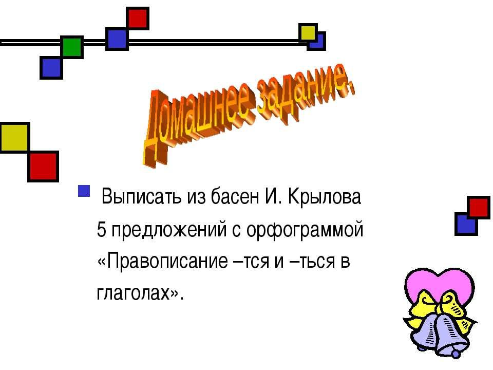 Выписать из басен И. Крылова 5 предложений с орфограммой «Правописание –тся и...