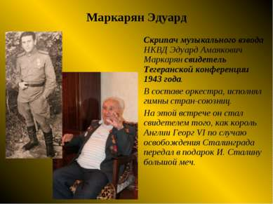 Маркарян Эдуард Скрипач музыкального взвода НКВД Эдуард Амаякович Маркарян св...