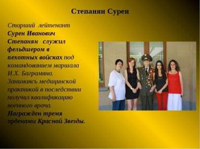 Степанян Сурен Старший лейтенант Сурен Иванович Степанян служил фельдшером в...