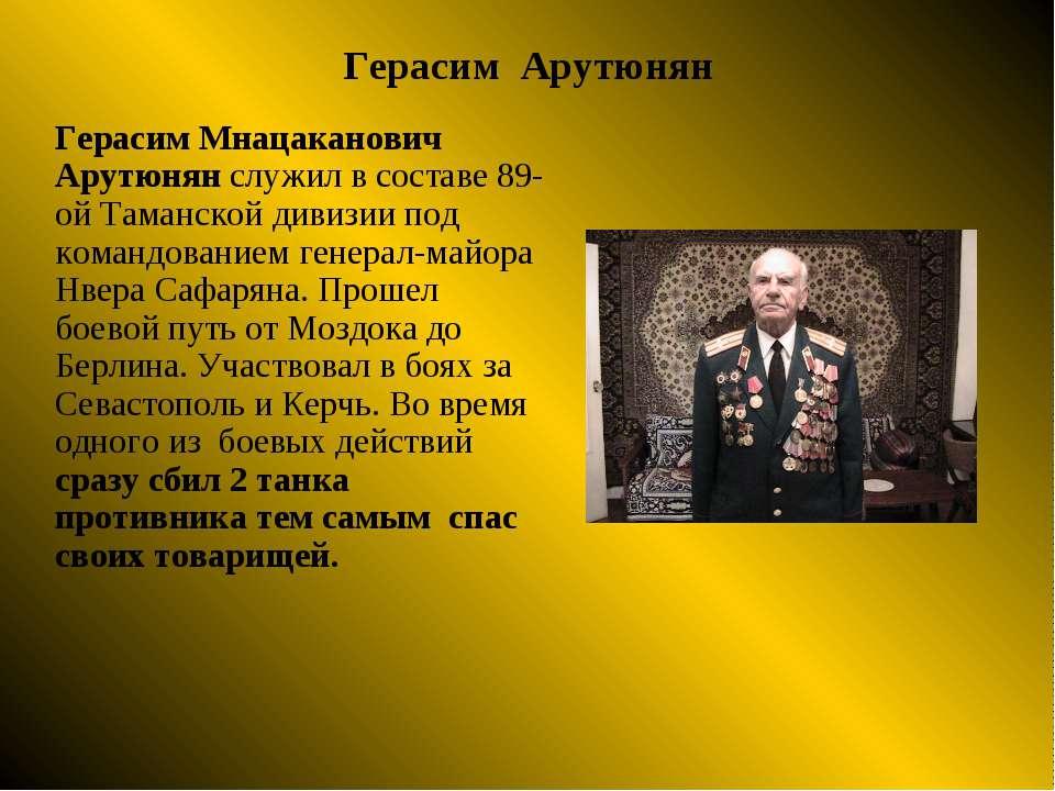 Герасим Арутюнян Герасим Мнацаканович Арутюнян служил в составе 89-ой Таманск...