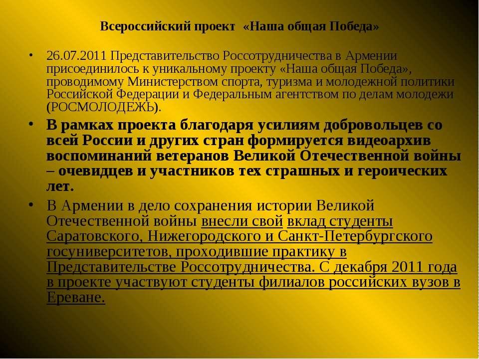 Всероссийский проект «Наша общая Победа» 26.07.2011 Представительство Россотр...