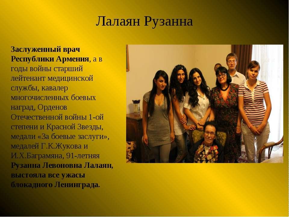 Лалаян Рузанна Заслуженный врач Республики Армения, а в годы войны старший ле...