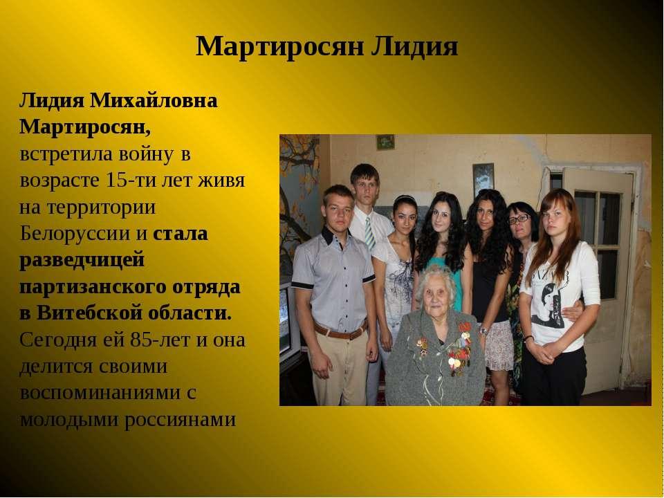 Мартиросян Лидия Лидия Михайловна Мартиросян, встретила войну в возрасте 15-т...
