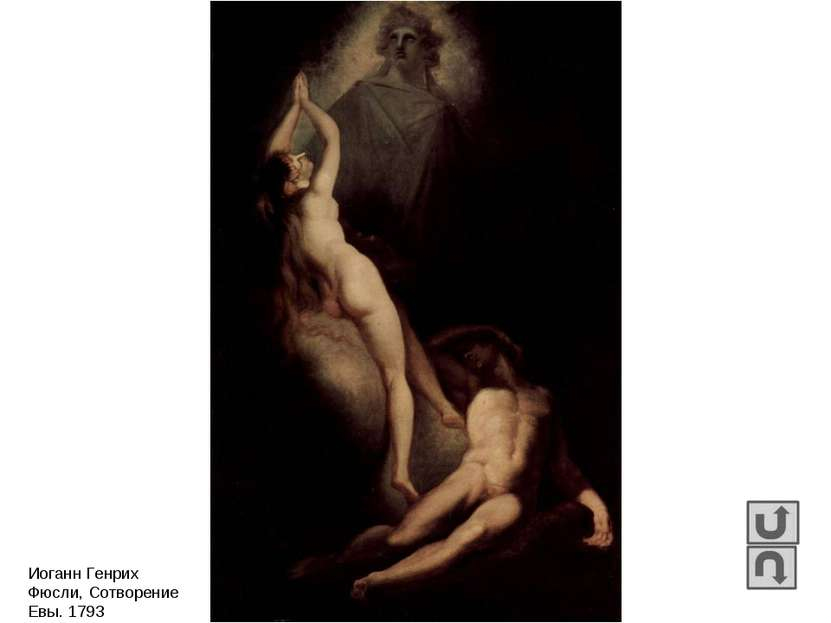 Иоганн Генрих Фюсли, Сотворение Евы. 1793