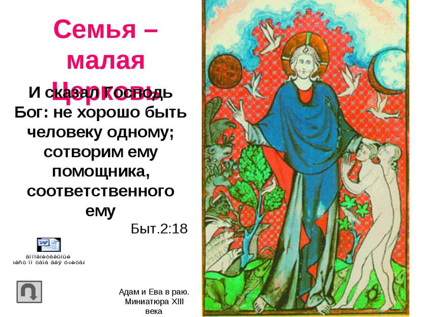 Семья – малая Церковь Адам и Ева в раю. Миниатюра XIII века И сказал Господь ...
