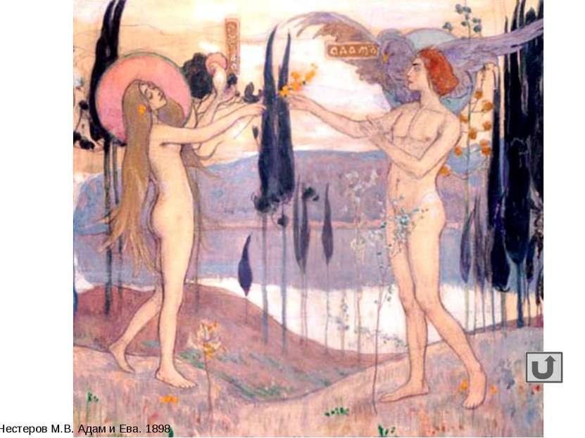 Нестеров М.В. Адам и Ева. 1898