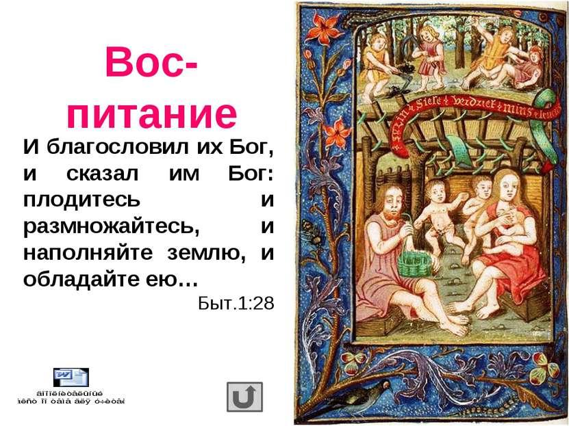 Вос-питание И благословил их Бог, и сказал им Бог: плодитесь и размножайтесь,...