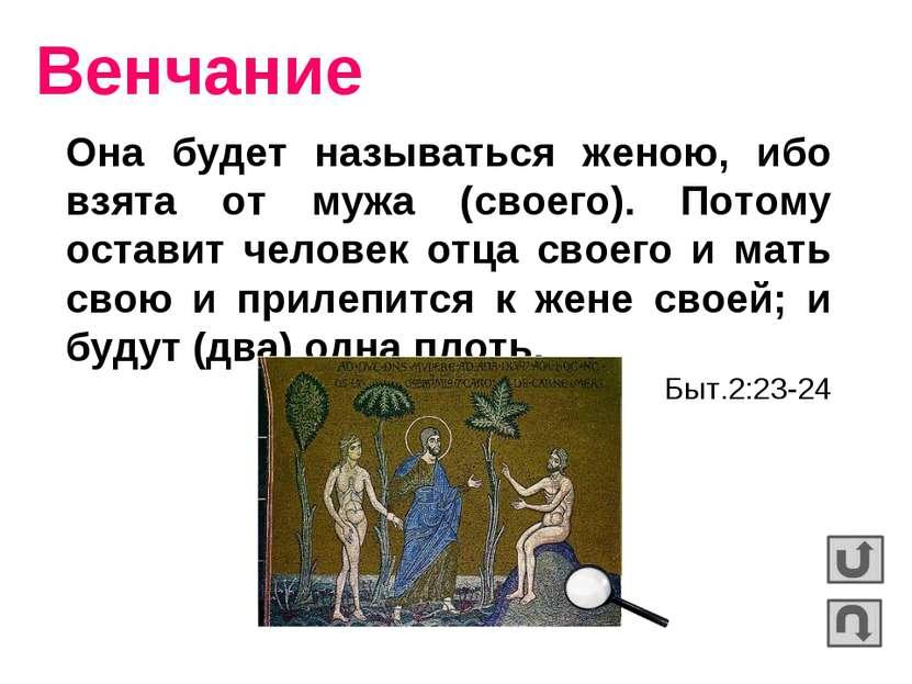 Венчание Она будет называться женою, ибо взята от мужа (своего). Потому остав...