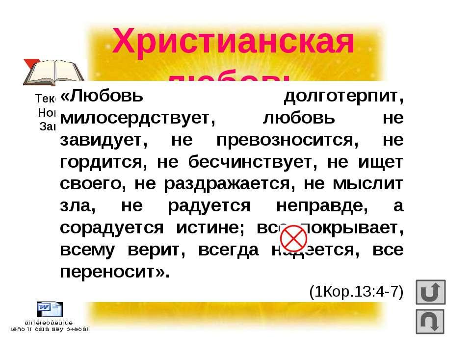 Христианская любовь Текст из Нового Завета «Любовь долготерпит, милосердствуе...