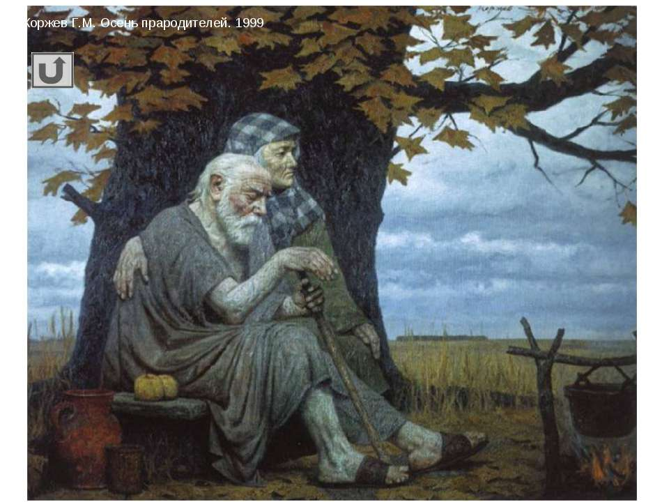 Коржев Г.М. Осень прародителей. 1999