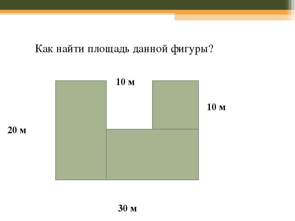 20 м 30 м 10 м 10 м Как найти площадь данной фигуры?