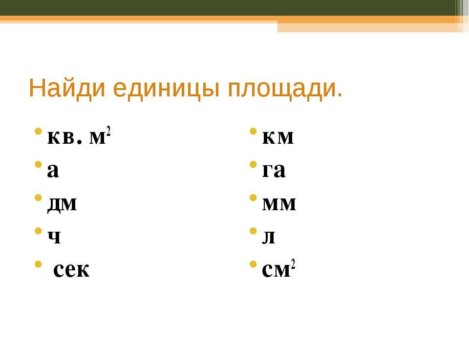 Найди единицы площади. кв. м2 а дм ч сек км га мм л см2