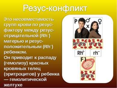 Это несовместимость групп крови по резус-фактору между резус-отрицательной (R...