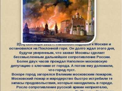 2(14) сентября 1812 г. Наполеон подошел к Москве и остановился на Поклонной г...