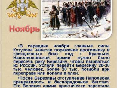 В середине ноября главные силы Кутузова нанесли поражение противнику в трехдн...