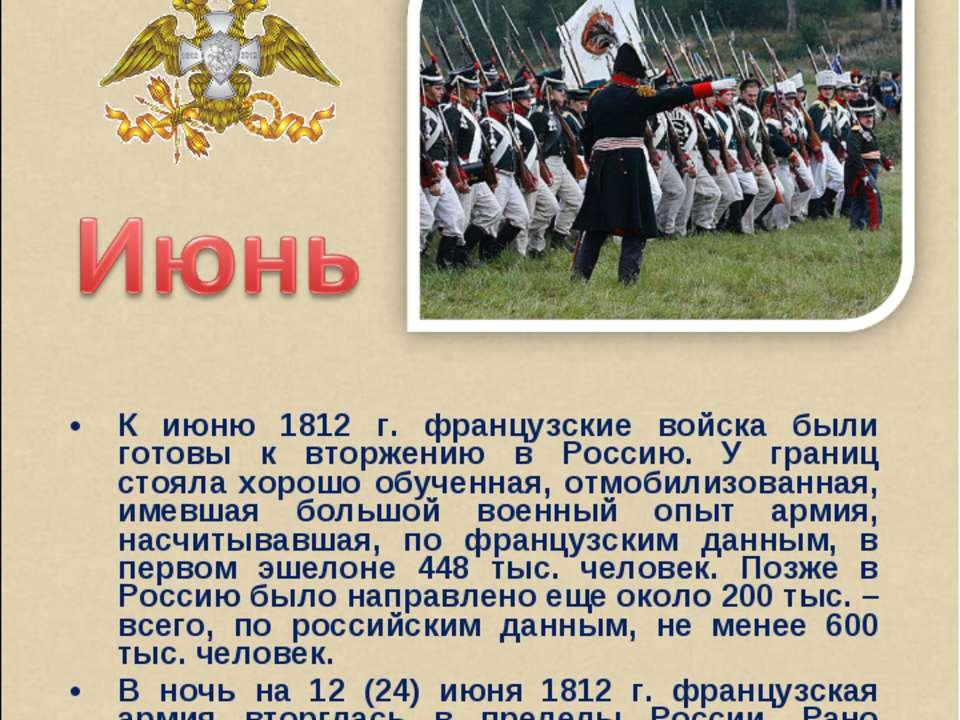 К июню 1812 г. французские войска были готовы к вторжению в Россию. У границ ...
