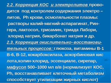 2.2. Коррекция КОС и электролитов прово- дится под контролем содержания элект...