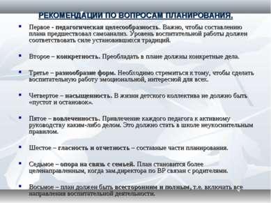 РЕКОМЕНДАЦИИ ПО ВОПРОСАМ ПЛАНИРОВАНИЯ. Первое - педагогическая целесообразнос...