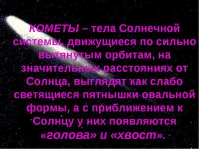 КОМЕТЫ – тела Солнечной системы, движущиеся по сильно вытянутым орбитам, на з...