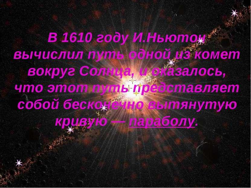 В 1610 году И.Ньютон вычислил путь одной из комет вокруг Солнца, и оказалось,...