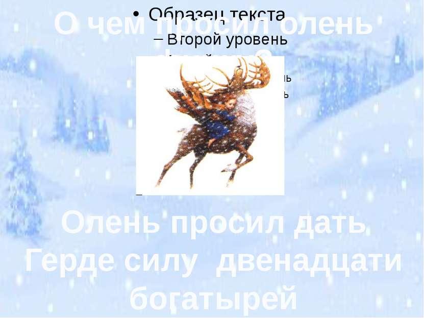 О чем просил олень финку? Олень просил дать Герде силу двенадцати богатырей