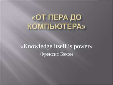 «Knowledge itself is power» Френсис Бэкон