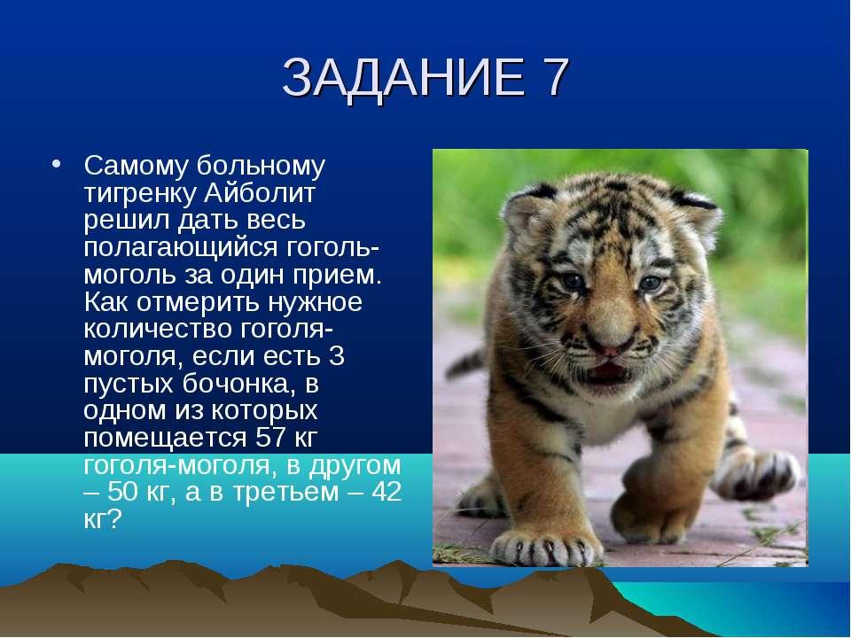 ЗАДАНИЕ 7 Самому больному тигренку Айболит решил дать весь полагающийся гогол...