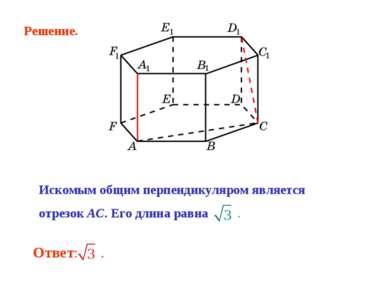 Искомым общим перпендикуляром является отрезок AC. Его длина равна . Решение.