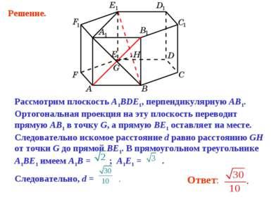 Рассмотрим плоскость A1BDE1, перпендикулярную AB1. Ортогональная проекция на ...