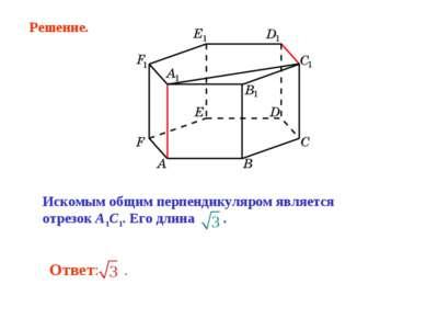 Искомым общим перпендикуляром является отрезок A1C1. Его длина . Решение.