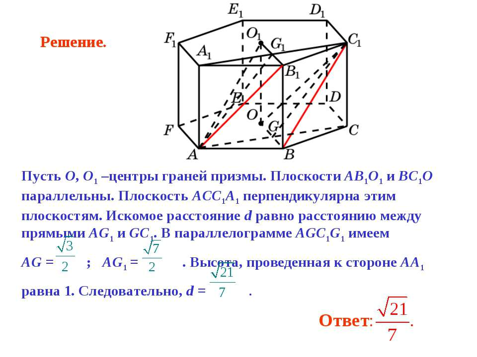 Пусть O, O1 –центры граней призмы. Плоскости AB1O1 и BC1O параллельны. Плоско...