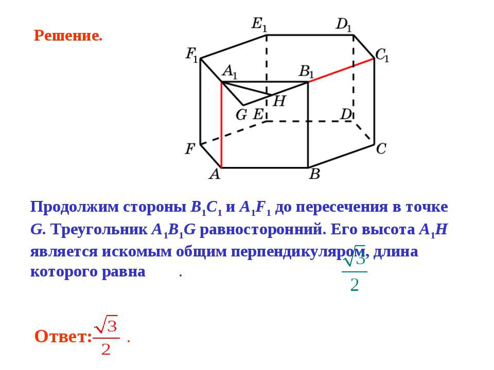Продолжим стороны B1C1 и A1F1 до пересечения в точке G. Треугольник A1B1G рав...