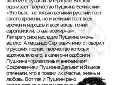 Александр Сергеевич Пушкин - необычное явление в русской литературе. Вот как ...