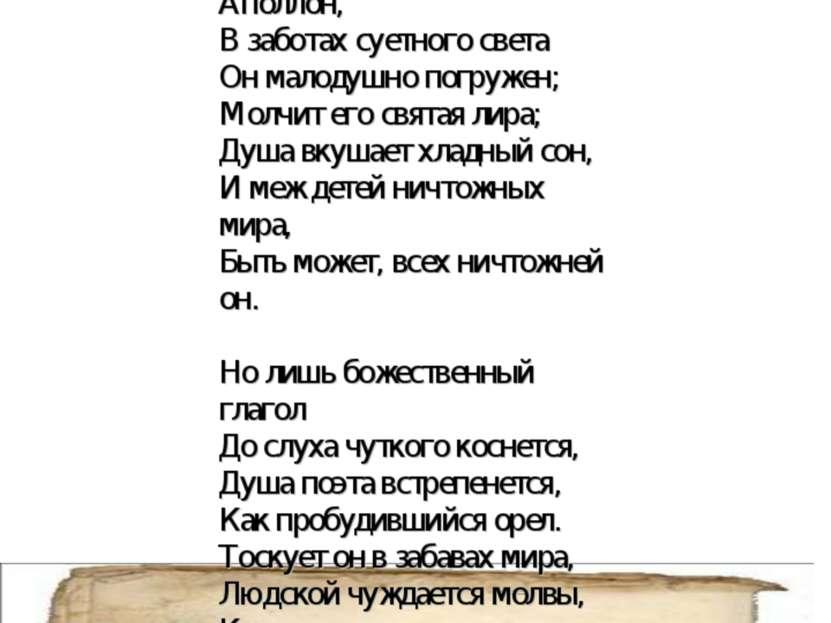 Пока не требует поэта К священной жертве Аполлон, В заботах суетного света Он...