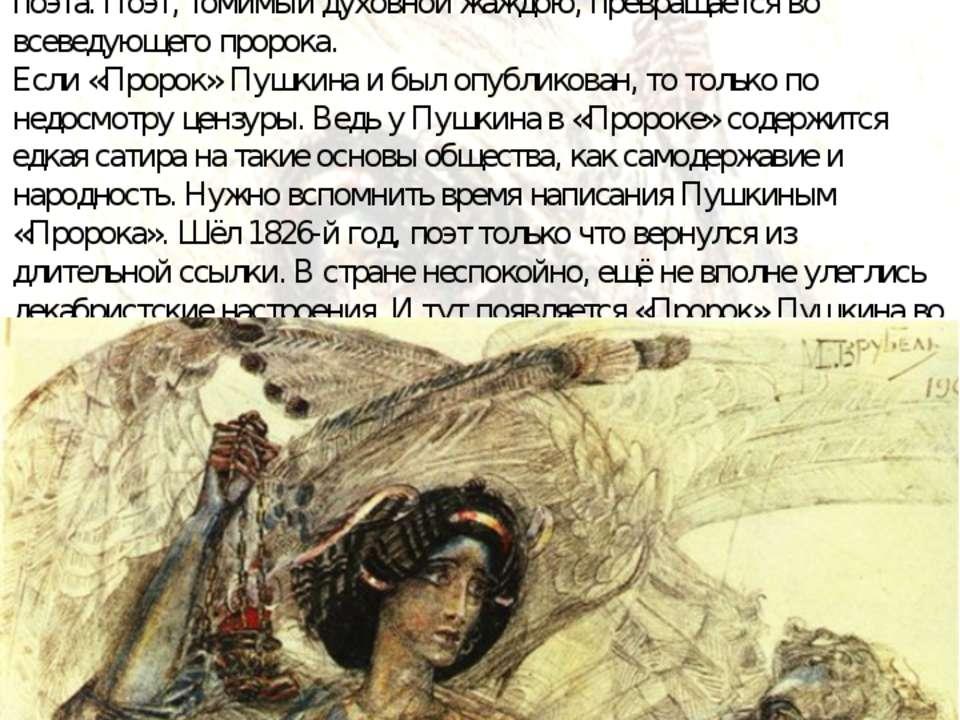 Пушкин считал, что поэзия существует не для избранных, а для всех. Поет прежд...