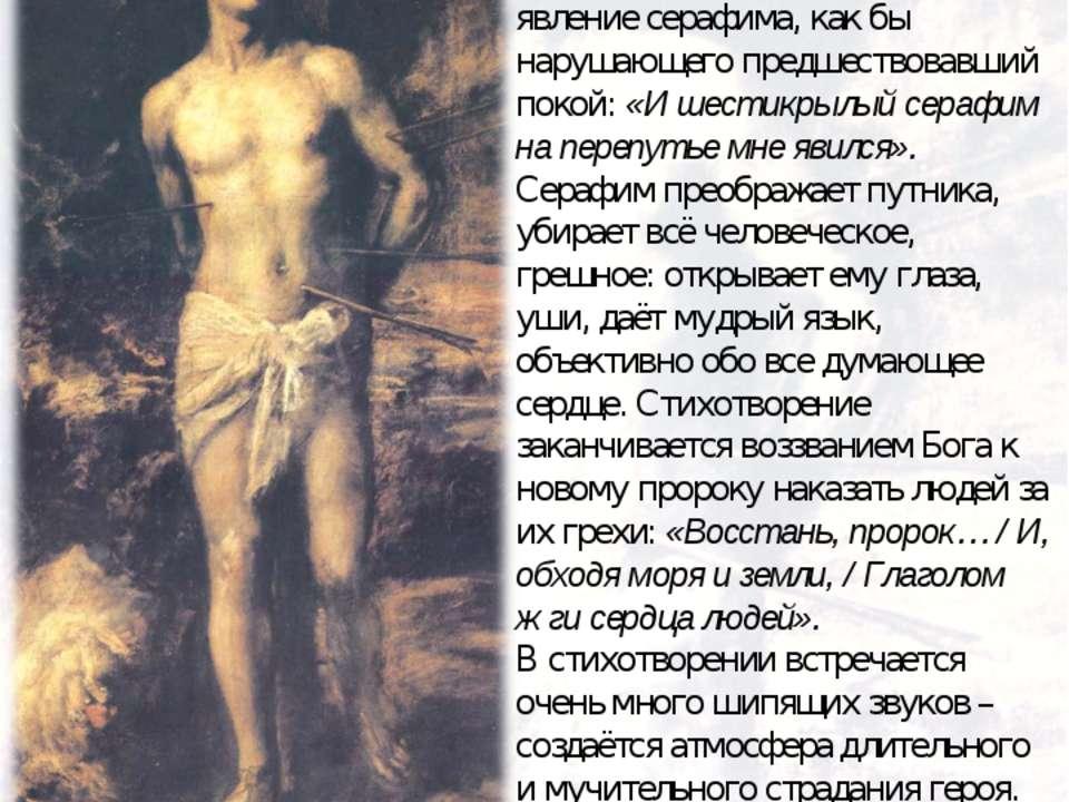 В начале стихотворения описывается одинокий полумёртвый путник, с трудом пере...