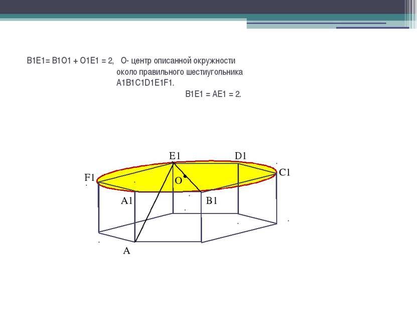 В1Е1= В1О1 + О1Е1 = 2, О- центр описанной окружности около правильного шестиу...