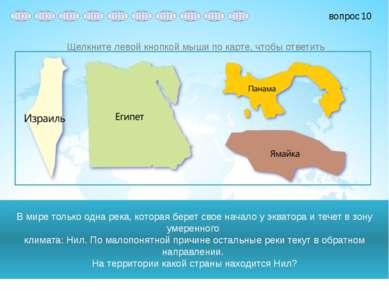 В мире только одна река, которая берет свое начало у экватора и течет в зону ...