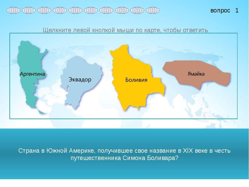 Страна в Южной Америке, получившее свое название в XIX веке в честь путешеств...