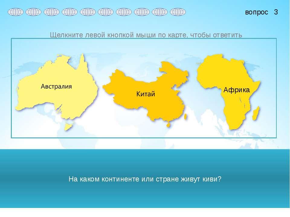 На каком континенте или стране живут киви? Африка 3 вопрос Щелкните левой кно...