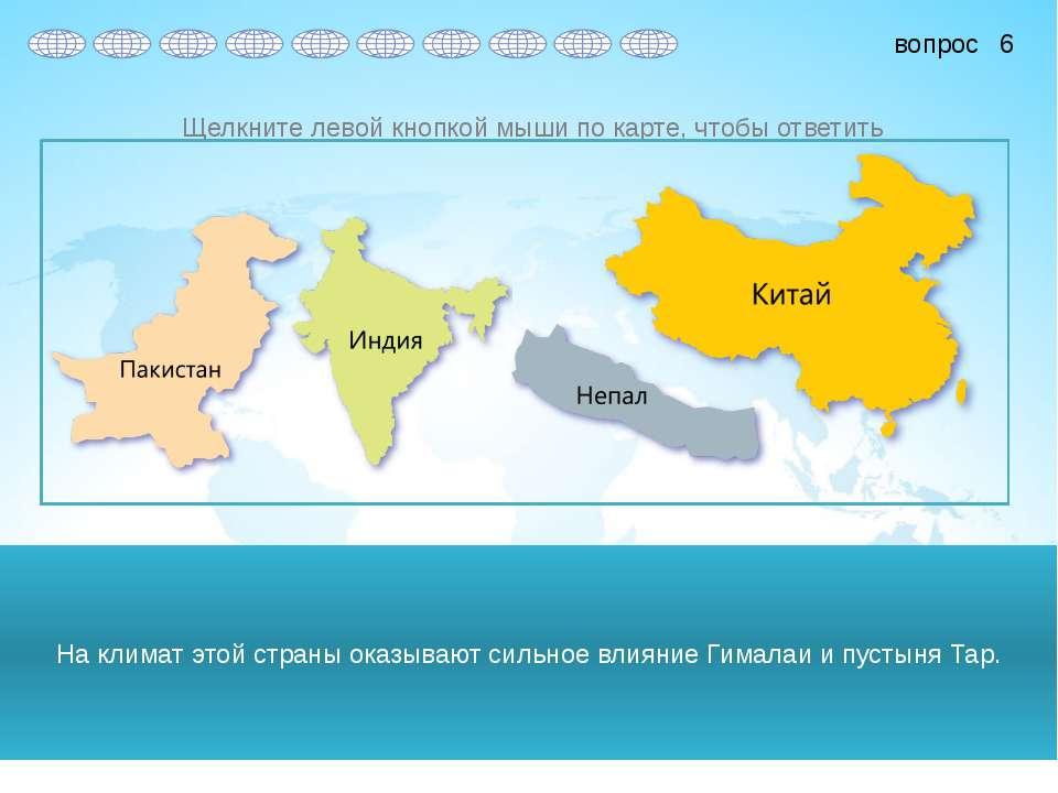 На климат этой страны оказывают сильное влияние Гималаи и пустыня Тар. 6 вопр...